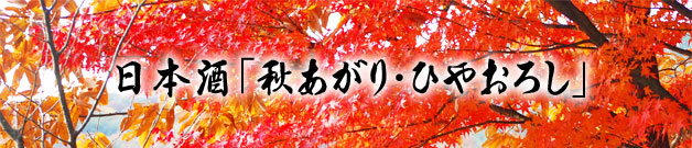 日本酒「秋あがり・ひやおろし」特集