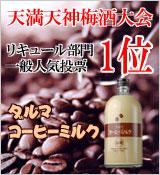 ダルマ コーヒーミルク