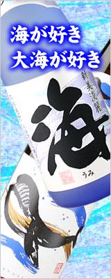 海・くじらのボトル 大海酒造