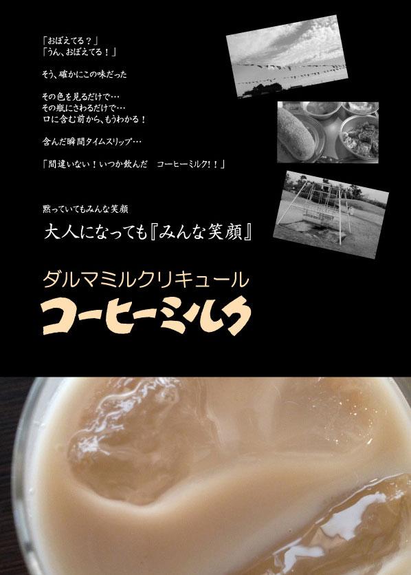 ダルマコーヒーミルク