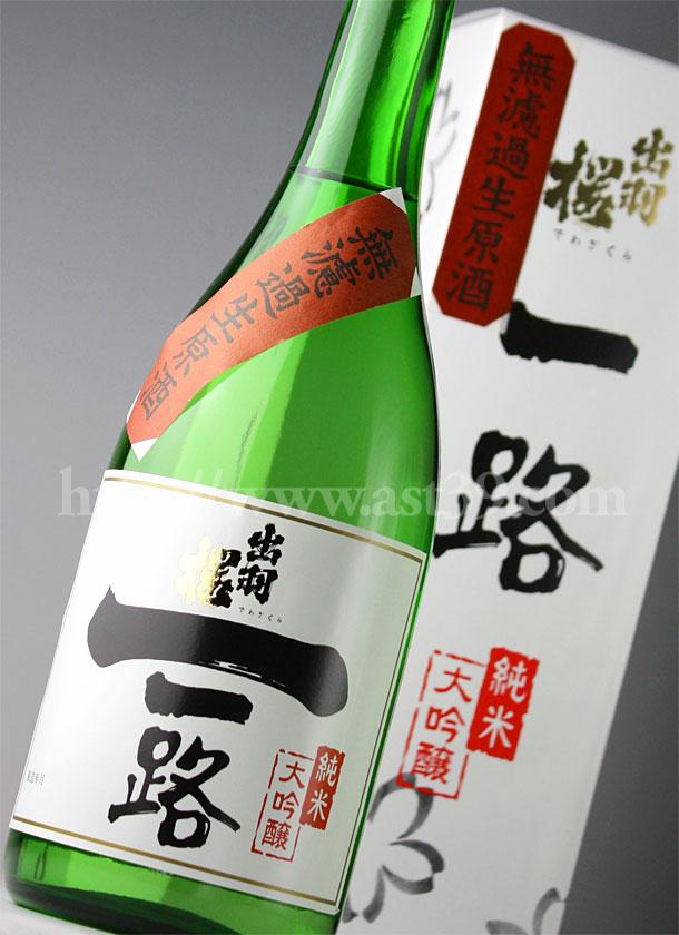 出羽桜 一路 純米大吟醸 無濾過生原酒