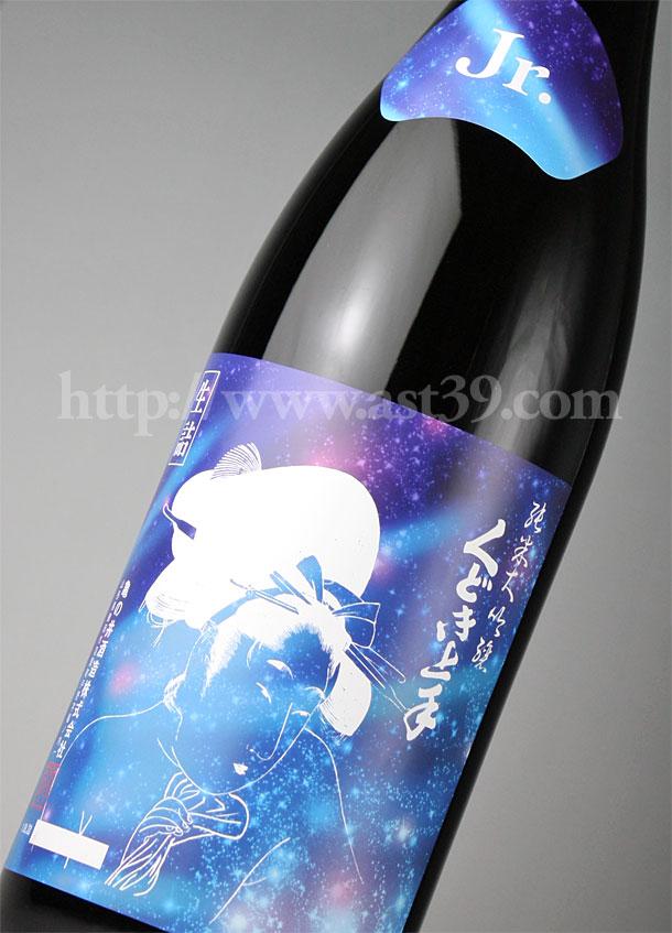 くどき上手Jr 酒未来44 純米大吟醸