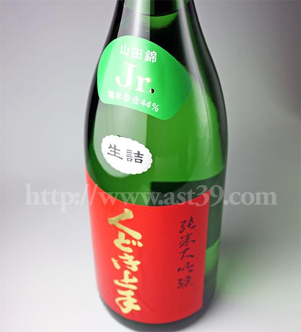 くどき上手Jr・Red 山田錦44 純米大吟醸