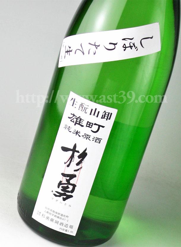 杉勇 生もと山卸仕込み 雄町 純米生原酒