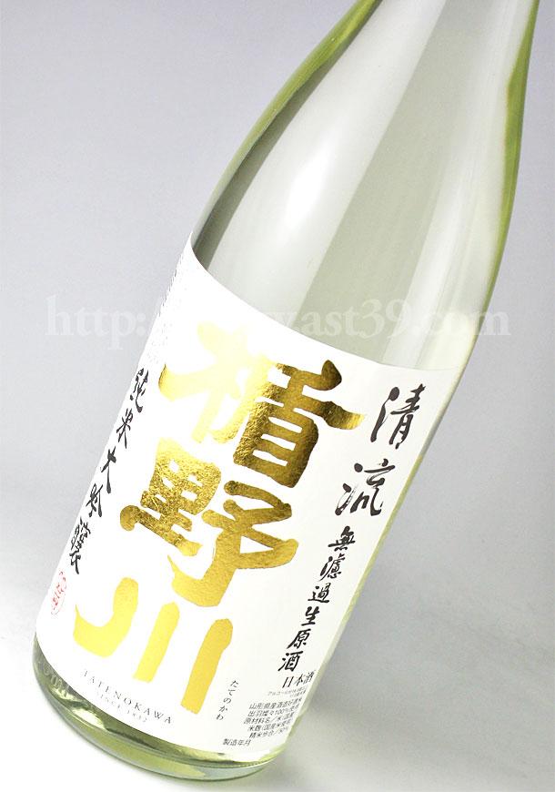 楯野川 清流 純米大吟醸 無濾過生原酒