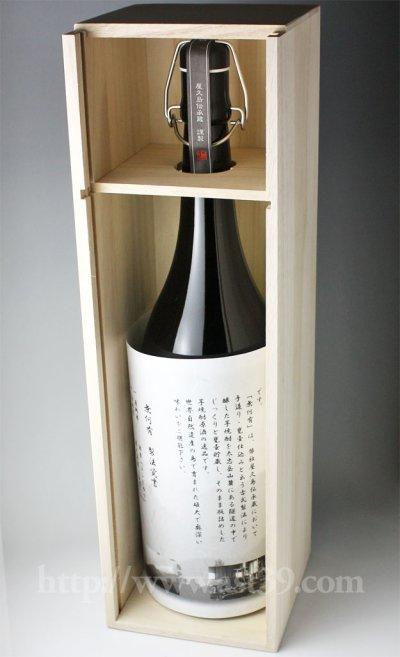 画像2: 【芋焼酎】 無何有(むかう) 限定芋焼酎37°1.8L