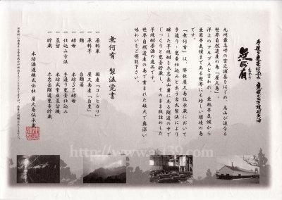 画像1: 【芋焼酎】 無何有(むかう) 限定芋焼酎37°1.8L