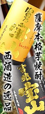 富乃宝山・吉兆宝山 西酒造
