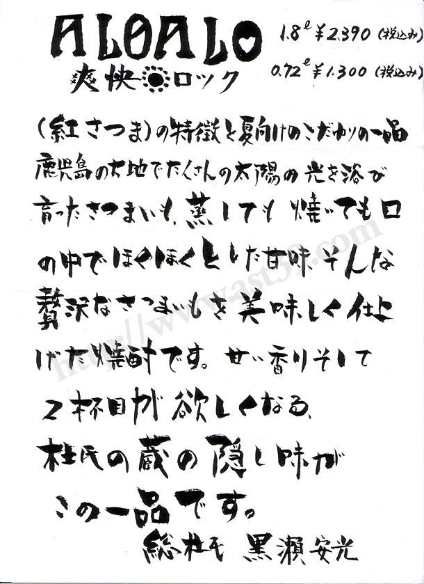 ALOALO黒瀬安光総杜氏のお手紙