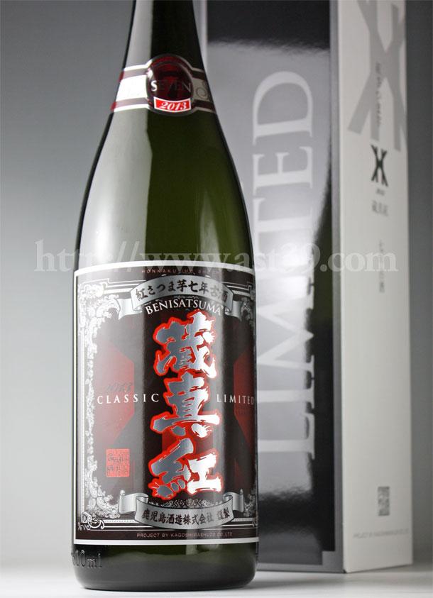 蔵真紅(くらしんく) 2013 紅さつま七年古酒 25度 1.8L