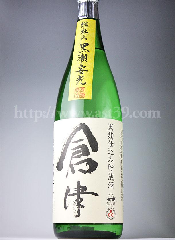 倉津 黒麹仕込み貯蔵酒 25度
