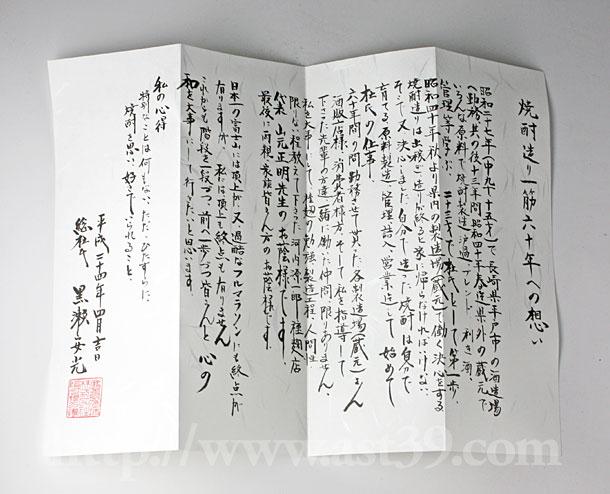 安光物語 黒瀬康光氏の手紙