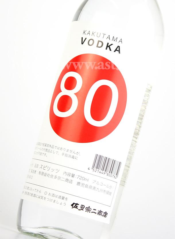 KAKUTAMA VODKA(ウォッカ) 80