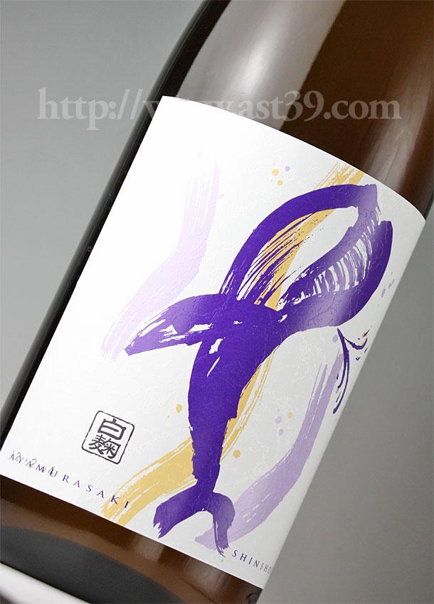 新焼酎くじらのボトル 綾紫 黒麹