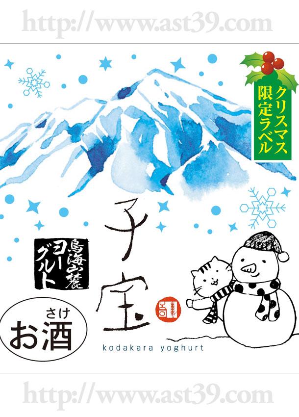 子宝 鳥海山麓ヨーグルト(火入れ)クリスマス限定ラベル
