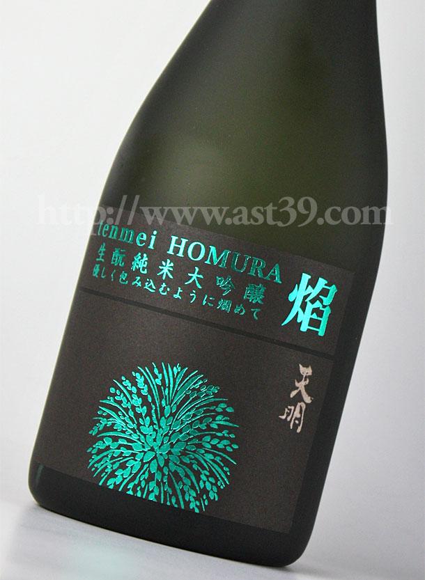 天明 焔 HOMURA 亀の尾29 生もと純米大吟醸 本生