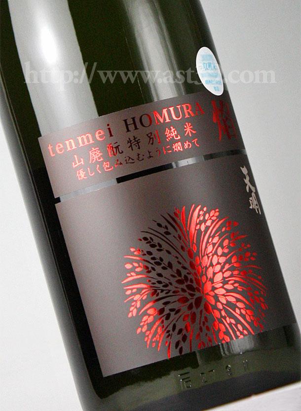天明 焔 HOMURA 山廃もと 特別純米 無濾過生原酒