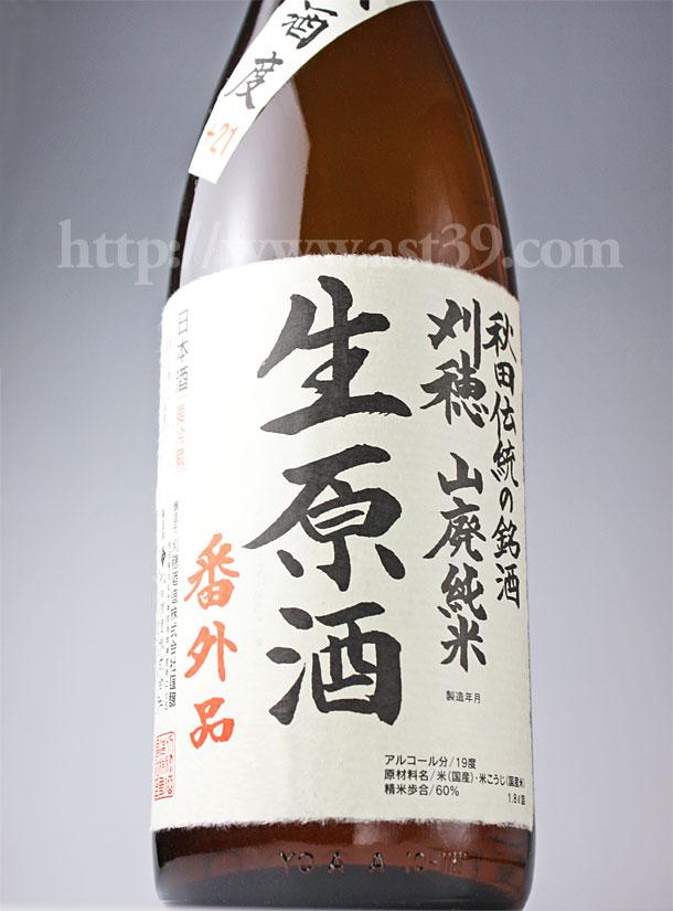 刈穂 山廃純米生原酒 番外編+21
