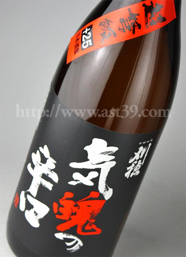 刈穂 超弩級 気魄の辛口 山廃純米生原酒