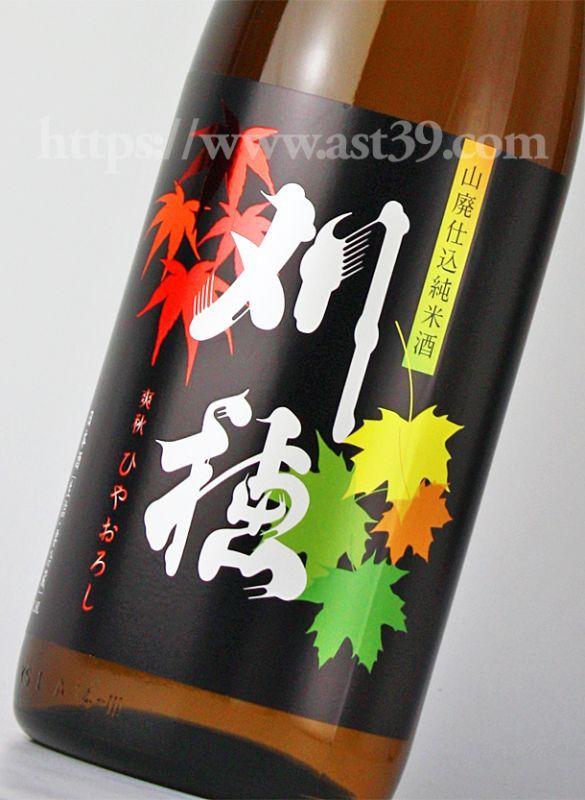 刈穂 ひやおろし 山廃純米