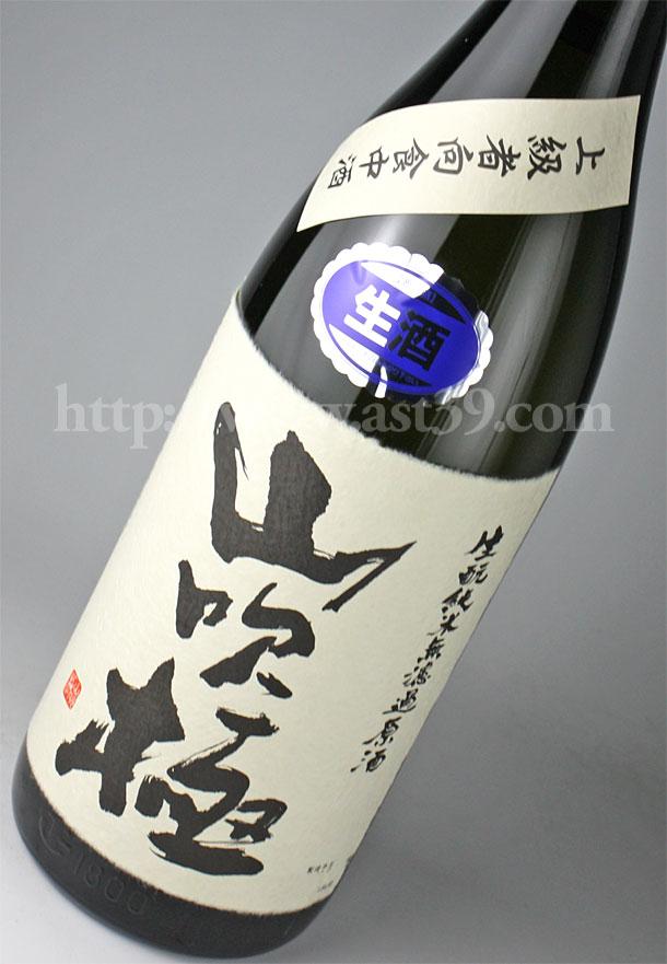 山吹極 しぼりたて生もと純米無濾過本生原酒