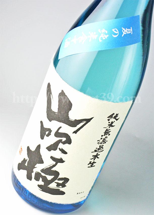 山吹極 夏の純米食中酒 無濾過本生