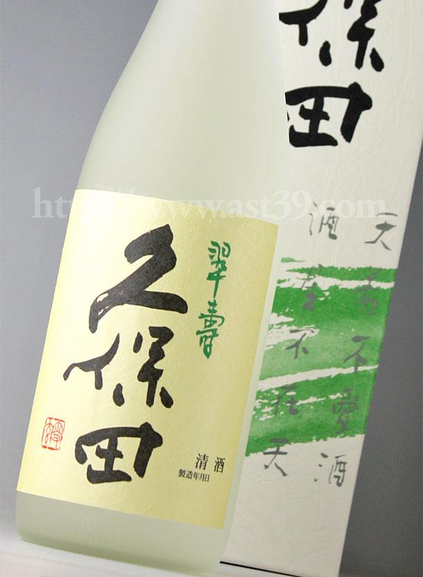 久保田 翆寿