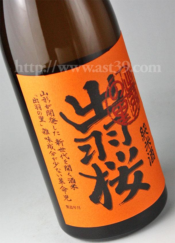 出羽桜 出羽の里 純米酒