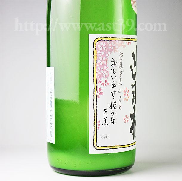 出羽桜 桜花吟醸 さらさらにごり 新酒