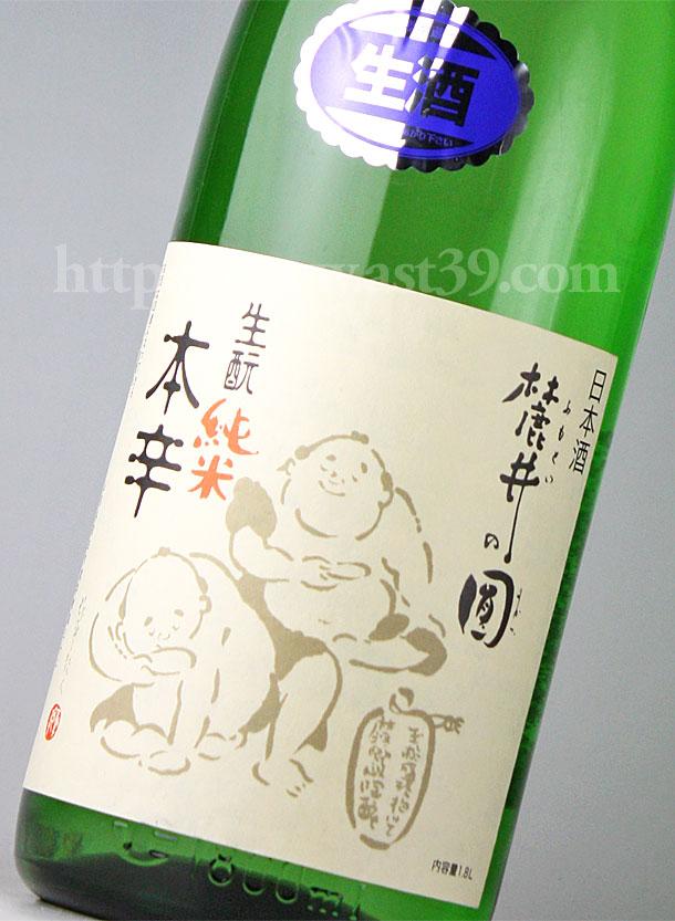 麓井 生もと純米 本辛圓 生原酒