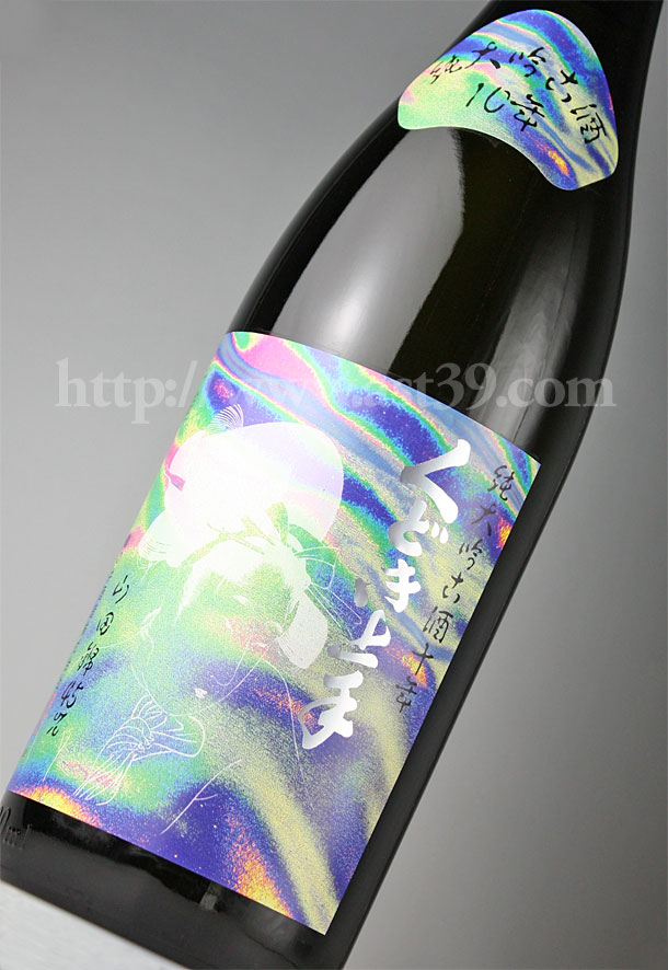 くどき上手 山田錦純米大吟醸 古酒10年