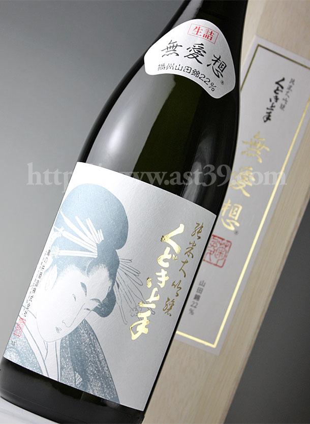 くどき上手 無愛想 山田錦22% 純米大吟醸