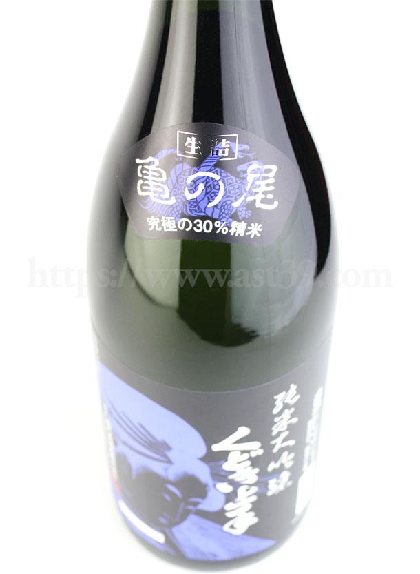 くどき上手 亀の尾30 純米大吟醸