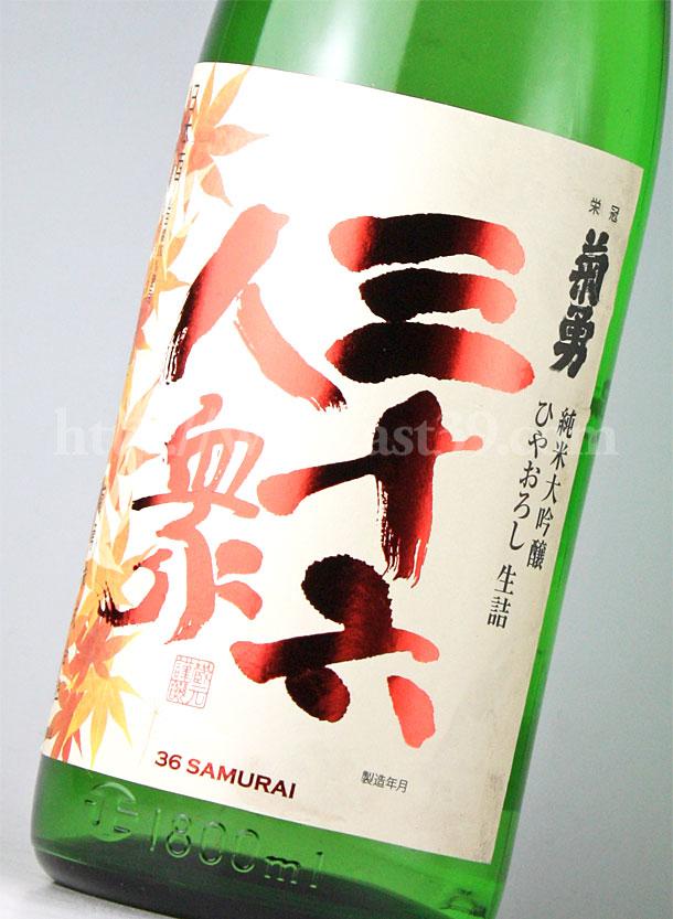 菊勇 ひやおろし 純米大吟醸 三十六人衆