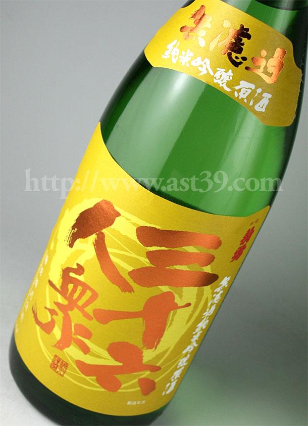 菊勇 純米吟醸無濾過生原酒 三十六人衆
