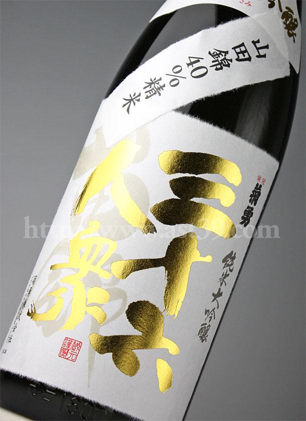 菊勇 山田錦40 純米大吟醸 三十六人衆