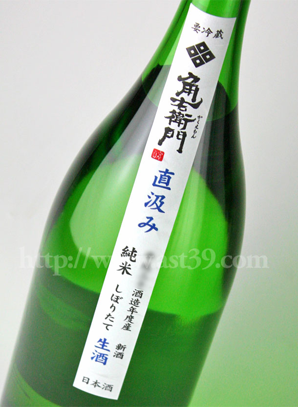 角右衛門 直汲み 純米しぼりたて 生酒