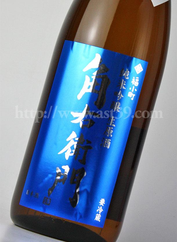 角右衛門 五百万石 素濾過生原酒 純米吟醸