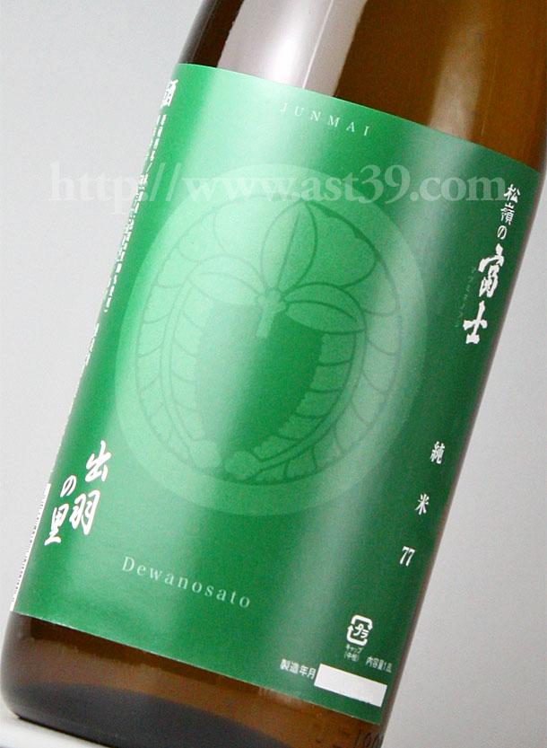松嶺の富士 家紋ラベル 出羽の里 純米