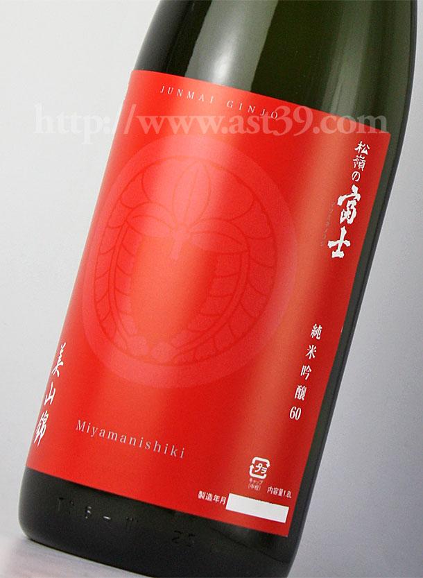 松嶺の富士 家紋ラベル 美山錦 純米吟醸