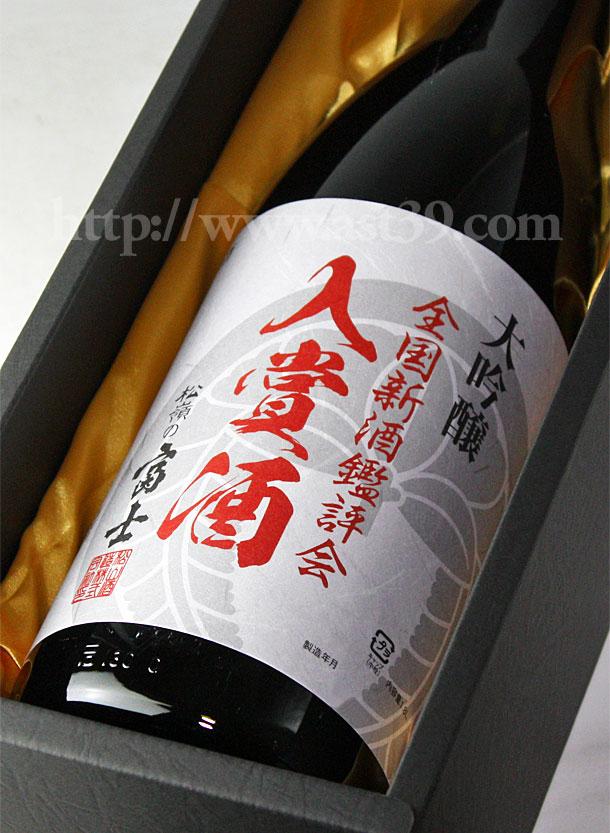 松嶺の富士 全国新酒鑑評会 入賞酒 大吟醸