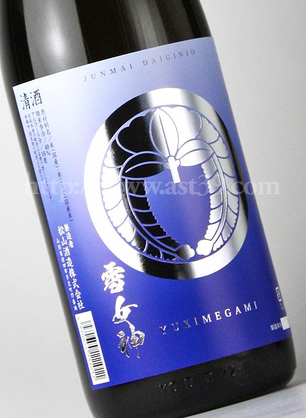 松嶺の富士 家紋ラベル 雪女神 純米大吟醸