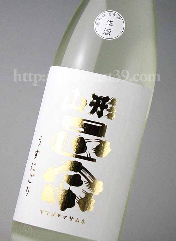 山形正宗 純米吟醸 うすにごり本生新酒