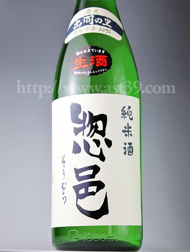 惣邑 出羽の里 純米 生酒