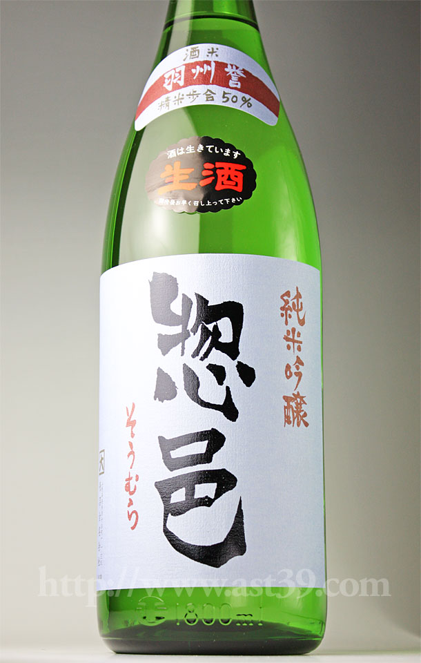 惣邑 羽州誉 純米吟醸 生酒