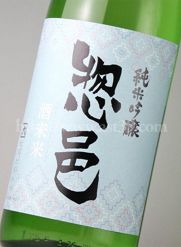 惣邑 酒未来 純米吟醸
