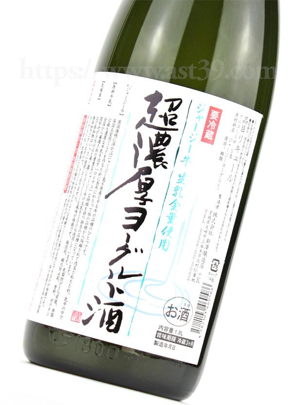 超濃厚ジャージーヨーグルト酒