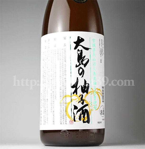 大島の柚子酒