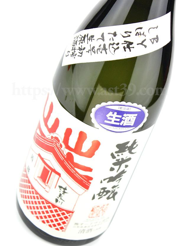 清泉川 茜蔵 純米吟醸 しぼりたて生原酒 R2BY新酒