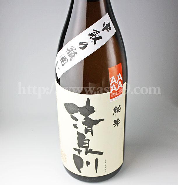 清泉川 純米 中取り瓶囲い